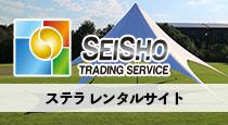 スターシェードテントステラ レンタルサイト-SEISHO Tent